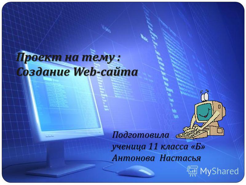 Создание сайтов презентация курсы продвижения сайтов санкт петербург
